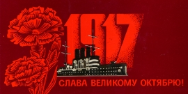 7 ноября - День Великой Октябрьской социалистической революции