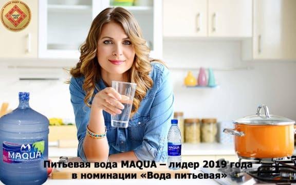 Питьевая вода MAQUA – лидер 2019 года в номинации «Вода питьевая»