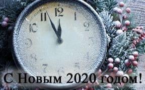 1 января - Новый год