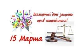 15 марта - Всемирный день защиты прав потребителя